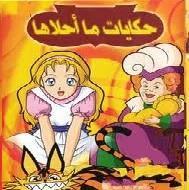 حكايات ما أحلاها - الحلقة 2 - فتاة الجبل هايدي